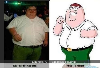 Питер Гриффин похож на какого-то парня :)