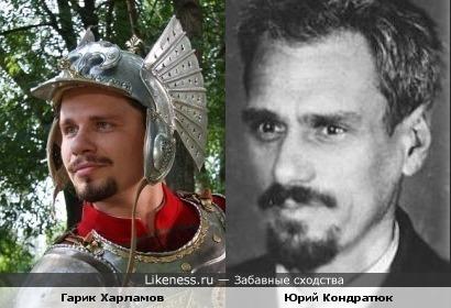 Гарик Харламов похож на Юрия Кондратюка