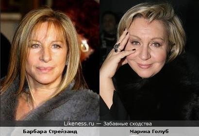Марина Голуб и Барбара Стрейзанд похожи