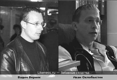 Вадим Верник похож на Ивана Охлобыстина