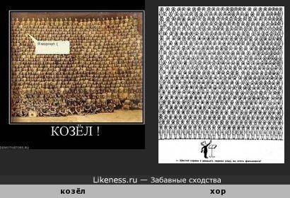 """Демотиватор """"КОЗЁЛ !"""" похож на карикатуру """"Хор"""""""