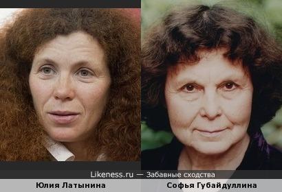 Юлия Латынина похожа на Софью Губайдуллину