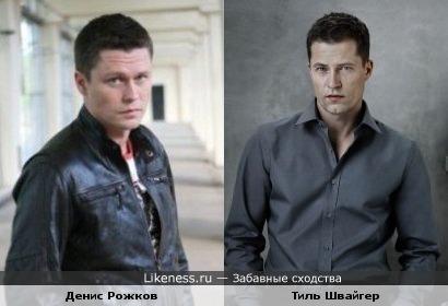 Денис Рожков похож на Тиля Швайгера
