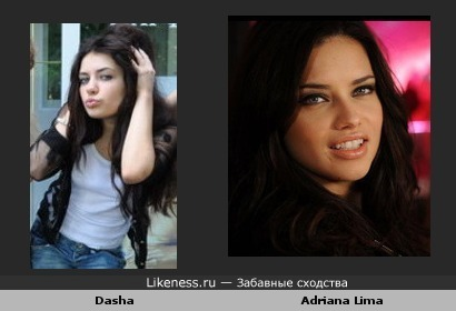 Даша очень похожа на Адриану