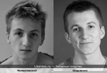 Женя Мильковский и Дмитрий Шаракоис похожи