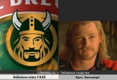 Эмблема пива vs Крис Хемсворт (актер из фильма Thor)