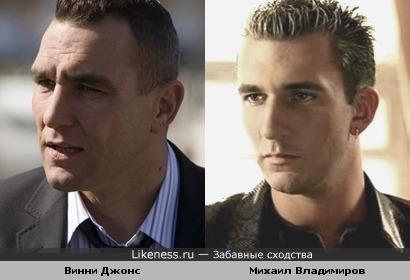 Винни Джонс похожи Михаил Владимиров