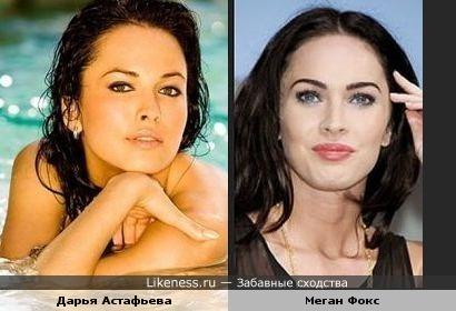 На этой фотографии Меган Фокс похожа на Дарью.