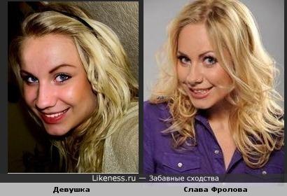 Девушка похожа на Славу Флорову.