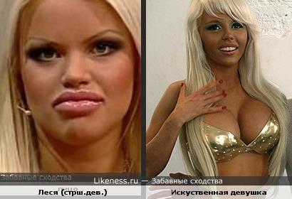 Девушка похожа на Лесю