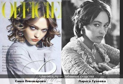 Саша Пивоварова похожа на Ларису Гузееву