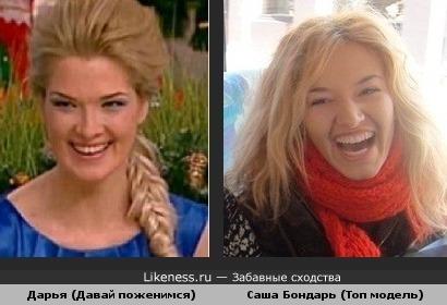 Дарья похожа на Сашу Бондарь