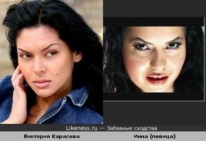 Виктория Карасева (участница Дом-2) похожа на Инну (певицу)