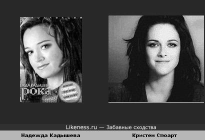Надежда Кадышева похожа на Кристен Стюарт
