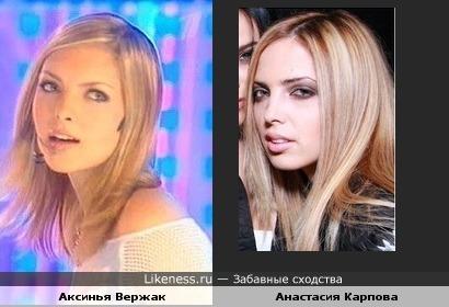 Аксинья Вержак (Фабрика звезд 5) похожа на Анастасию Карпову (гр. Серебро)