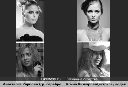 Анастасия Карпова (гр. серебро) похожа на Алину Кизиярову (актрису, модель)