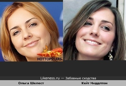 Ольга Шелест и Кейт Миддлтон похожи
