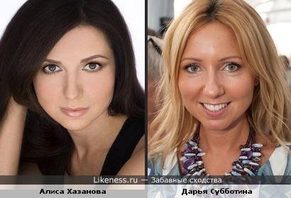 Алиса Хазанова и Дарья Субботина похожи