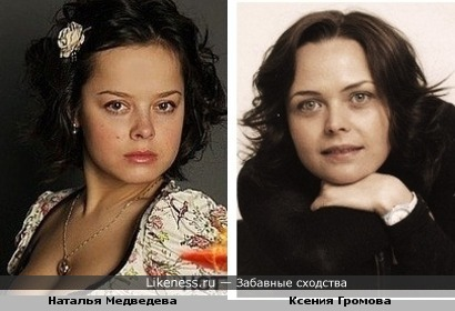 Наталья Медведева и Ксения Громова похожи