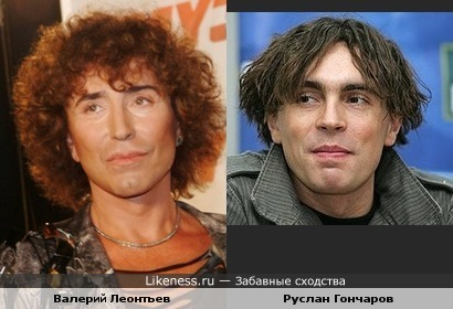 Валерий Леонтьев и Руслан Гончаров похожи
