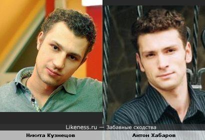 Никита Кузнецов и Антон Хабаров похожи
