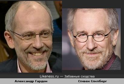 Стивен Спилберг и Александр Гардон похожи