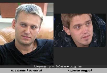 Навальный Алексей и Кадетов Андрей похожи