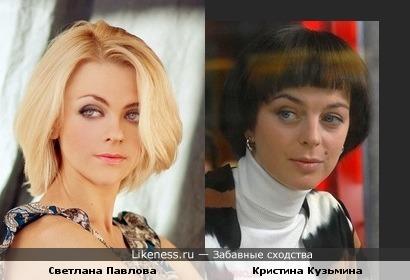 Кристина Кузьминаи Кристина Кузьмина похожи