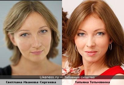 Татьяна Тотьмянина и Светлана Иванова-Сергеева похожи