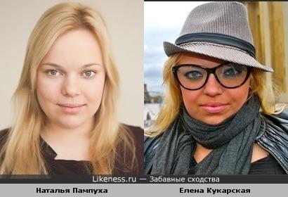 Наталья Пампуха и Елена Кукарская похожи