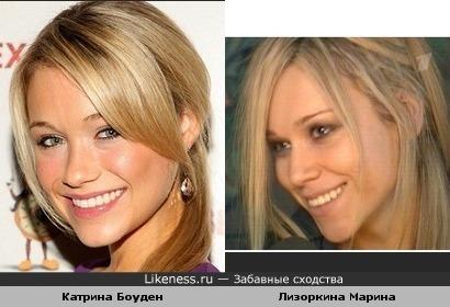 Катрина Боуден и Лизоркина Марина похожи