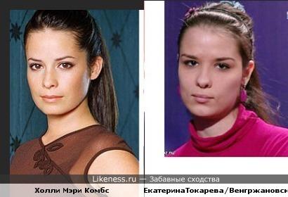 ЕкатеринаТокарева/Венгржановская и Холли Мэри Комбс похожи