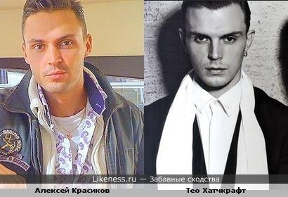 Тео Хатчкрафт и Алексей Красиков похожи