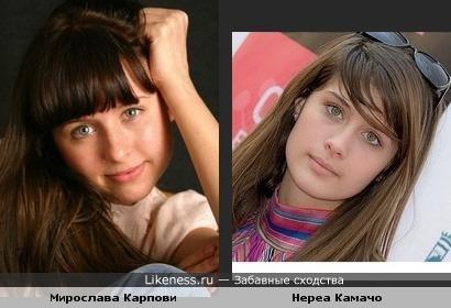 Мирослава Карпови и Нереа Камачо похожи