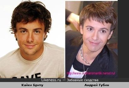 Кайки Бриту и Андрей Губин похожи