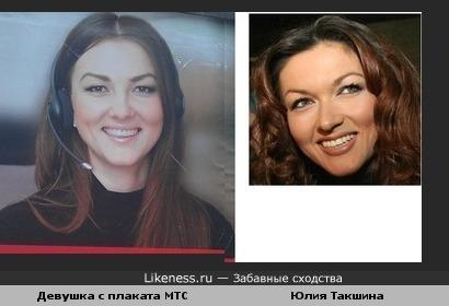 Юлия Такшина и девушка с плаката МТС похожи