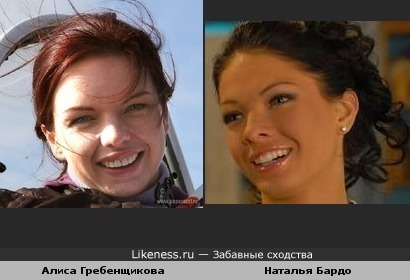 Наталья Бардо и Алиса Гребенщикова похожи