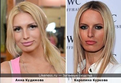 Анна Кудимова и Каролина Куркова похожи