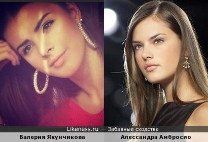 Алессандра Амбросио и Валерия Якунчикова похожи