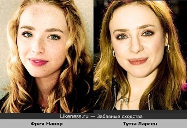 Тутта Ларсен и Фрея Мавор похожи