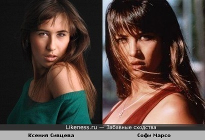 Ксения Сивцева похожа на Софи Марсо