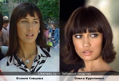 Ксения Сивцева похожа на Ольгу Куриленко