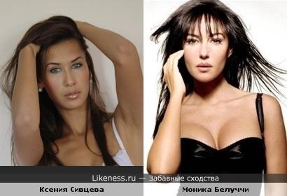 Ксения Сивцева похожа на Монику Белуччи