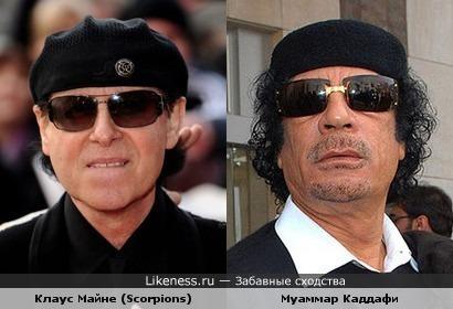 Клаус Майне и Каддафи