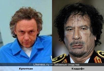 Купитман и Каддафи