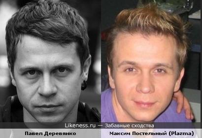 Павел Деревянко и Максим Постельный