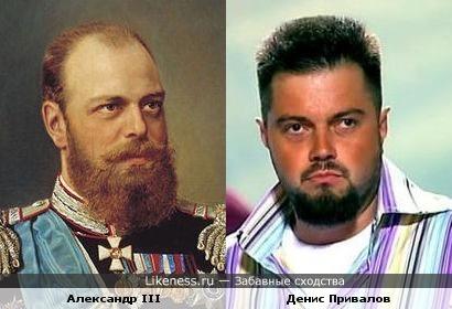 Денис Привалов смахивает на Александра III