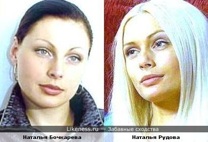 Наталья Бочкарева на этом фото напомнила Наталью Рудову