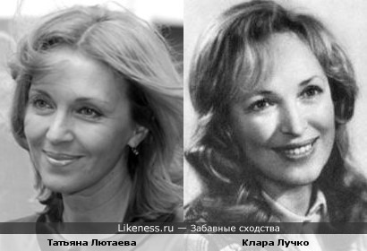 Татьяна Лютаева напоминает Клару Лучко