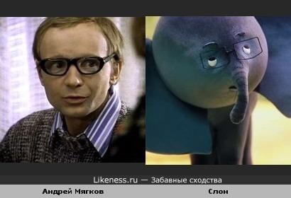 Андрей Мягков похож на слона из 38 попугаев